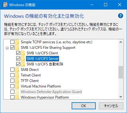 SMB 1.0/CIFS Serverをオン