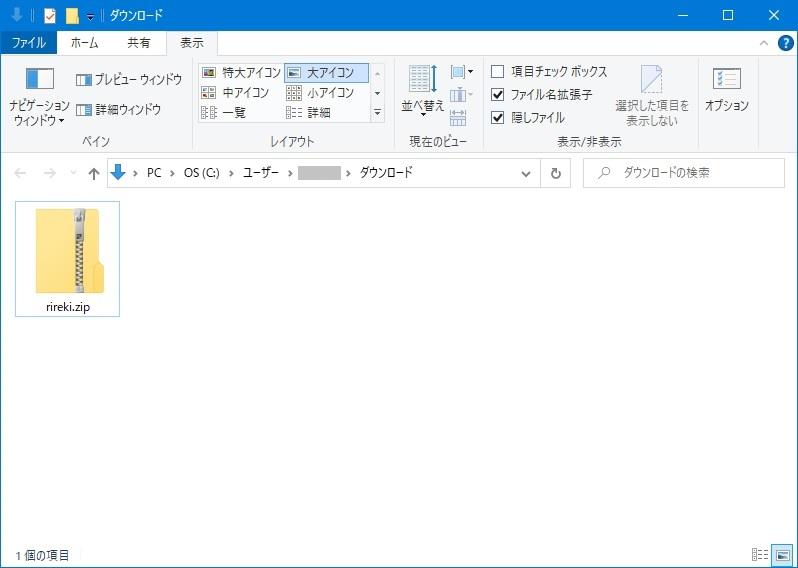ZIPファイルの作成を確認