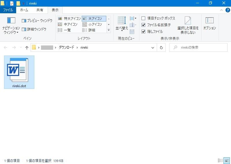 テンプレートファイルの解凍を確認