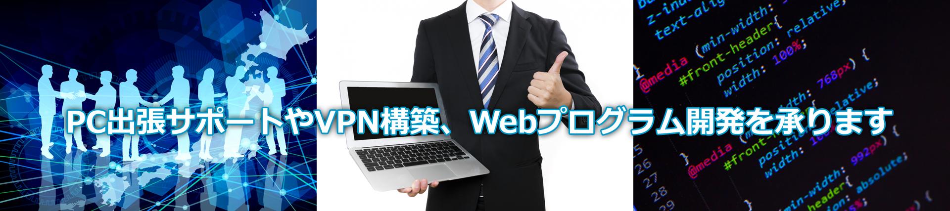 PC出張サポートやVPN構築、Webプログラム開発を承ります